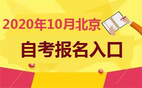 2020年10月北京自考报名入口