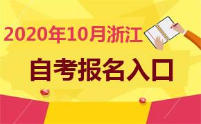 2020年10月浙江自考报名入口