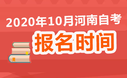 2020年10月河南自考报名时间