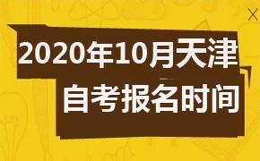 2020年10月天津自考报名时间