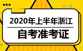 2020年上半年浙江自考准考证打印时间及入口