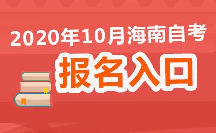 2020年10月海南自考网上报名系统入口
