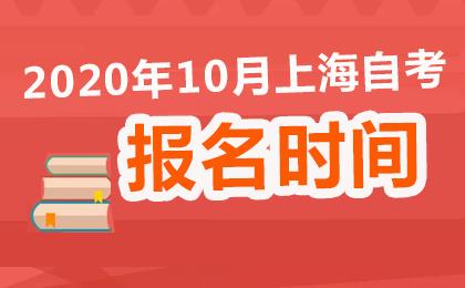 2020年10月上海自考报名时间