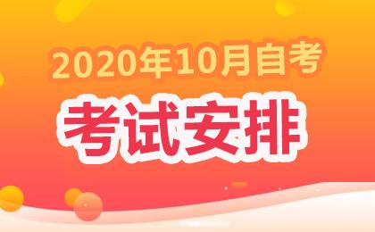 2020年10月浙江自考考试安排及时间汇总