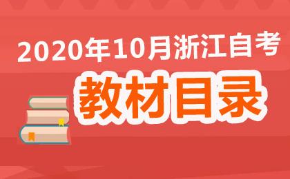 2020年10月浙江省自考考试教材目录