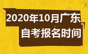 2020年10月广东自考报名时间