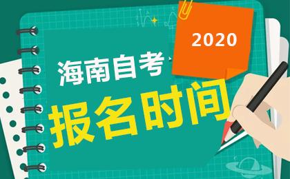 2020年10月海南自考报名时间