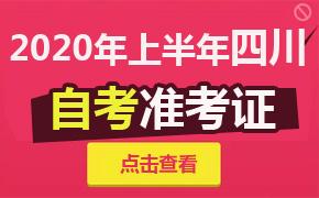 2020年上半年四川自考准考证打印时间及入口