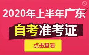 2020年上半年广东自考准考证打印时间及入口