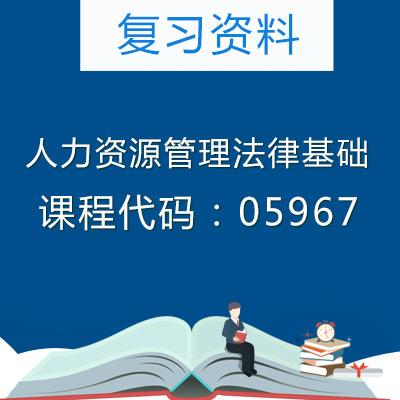 05967人力资源管理法律基础复习资料