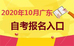 2020年10月广东自考报名入口
