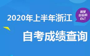 2020年上半年浙江自考成绩查询时间及入口