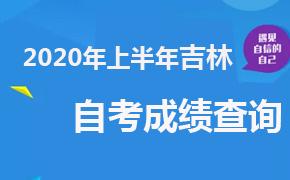 2020年上半年吉林自考成绩查询时间及入口