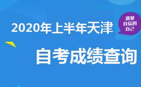 2020年上半年天津自考成绩查询时间及入口
