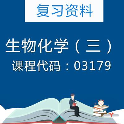 03179生物化学(三)复习资料