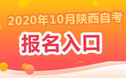 2020年10月陕西自考报名入口