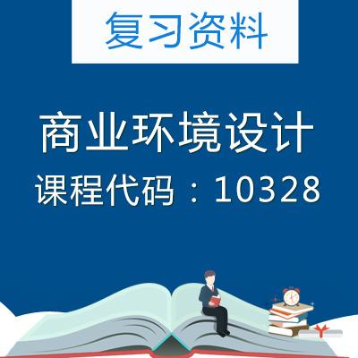 10328商业环境设计复习资料