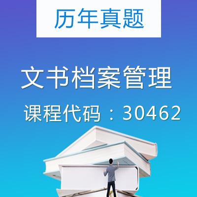 30462文书档案管理历年真题