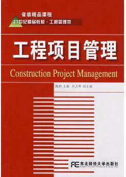 06087工程项目管理自考教材