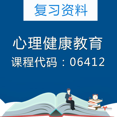 06412心理健康教育复习资料