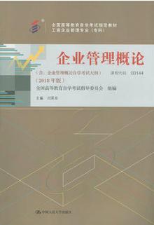 00144企业管理概论教材书籍
