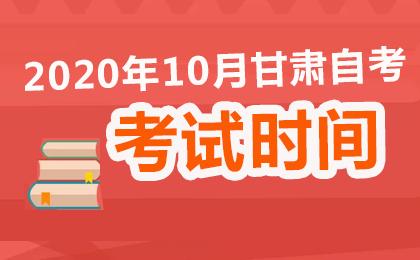 2020年10月甘肃自考考试时间