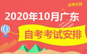 2020年10月广东自考考试安排及时间汇总