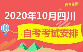 2020年10月四川自考考试安排及时间汇总