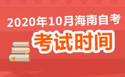 2020年10月海南自考考试时间:10月17日-18日