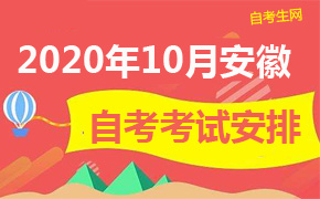2020年10月安徽自考考试安排及时间汇总表