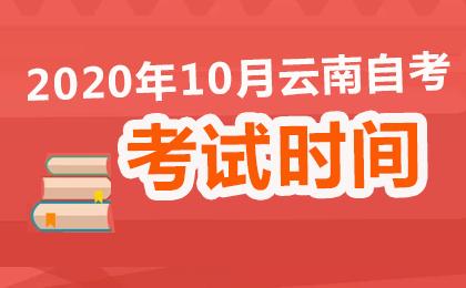 2020年10月云南自考考试时间已确定
