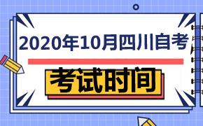2020年10月四川自考考试时间
