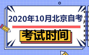2020年10月北京自考考试时间