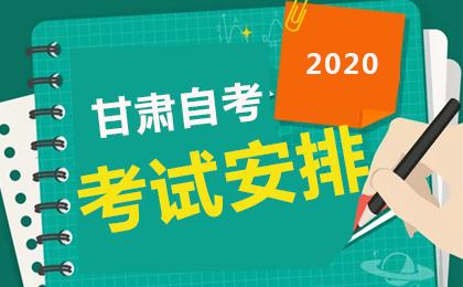 2020年10月甘肃自考考试安排汇总表
