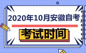 2020年10月安徽自考考试时间