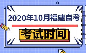 2020年10月福建自考考试时间