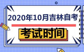 2020年10月吉林自考考试时间
