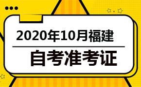 2020年10月福建自考准考证打印时间及入口