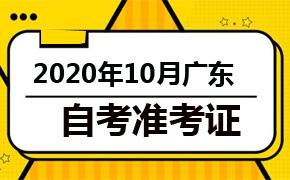 2020年10月广东自考准考证打印时间及入口