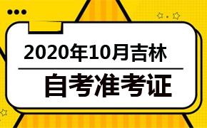 2020年10月吉林自考准考证打印时间及入口