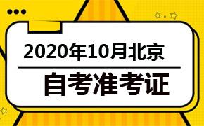2020年10月北京自考准考证打印时间及入口