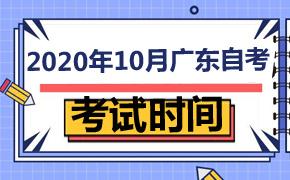 2020年10月广东自考考试时间为10月17日-18日