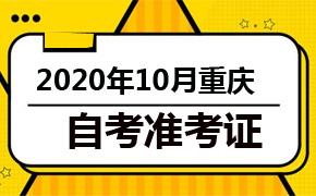 2020年10月重庆自考准考证打印时间及入口