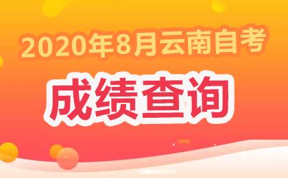 2020年8月云南自考成绩查询入口什么时候开通?