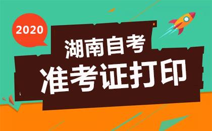 2020年10月湖南省自考准考证打印入口