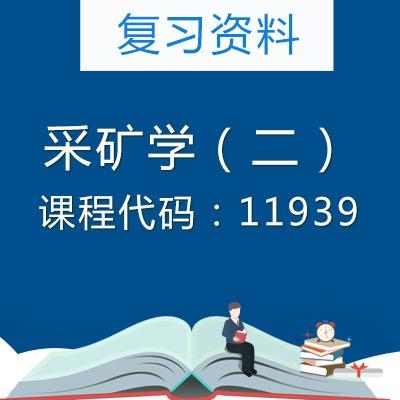 11939采矿学(二)复习资料