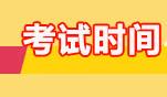 2020年10月贵州自考考试时间:10月17日-18日