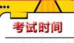 2020年10月青海自学考试时间10月17日-18日