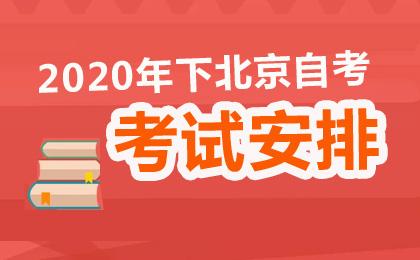 2020年下半年北京自考考试安排及相关事项通知