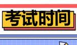 2020年10月江西自学考试时间10月17日-18日